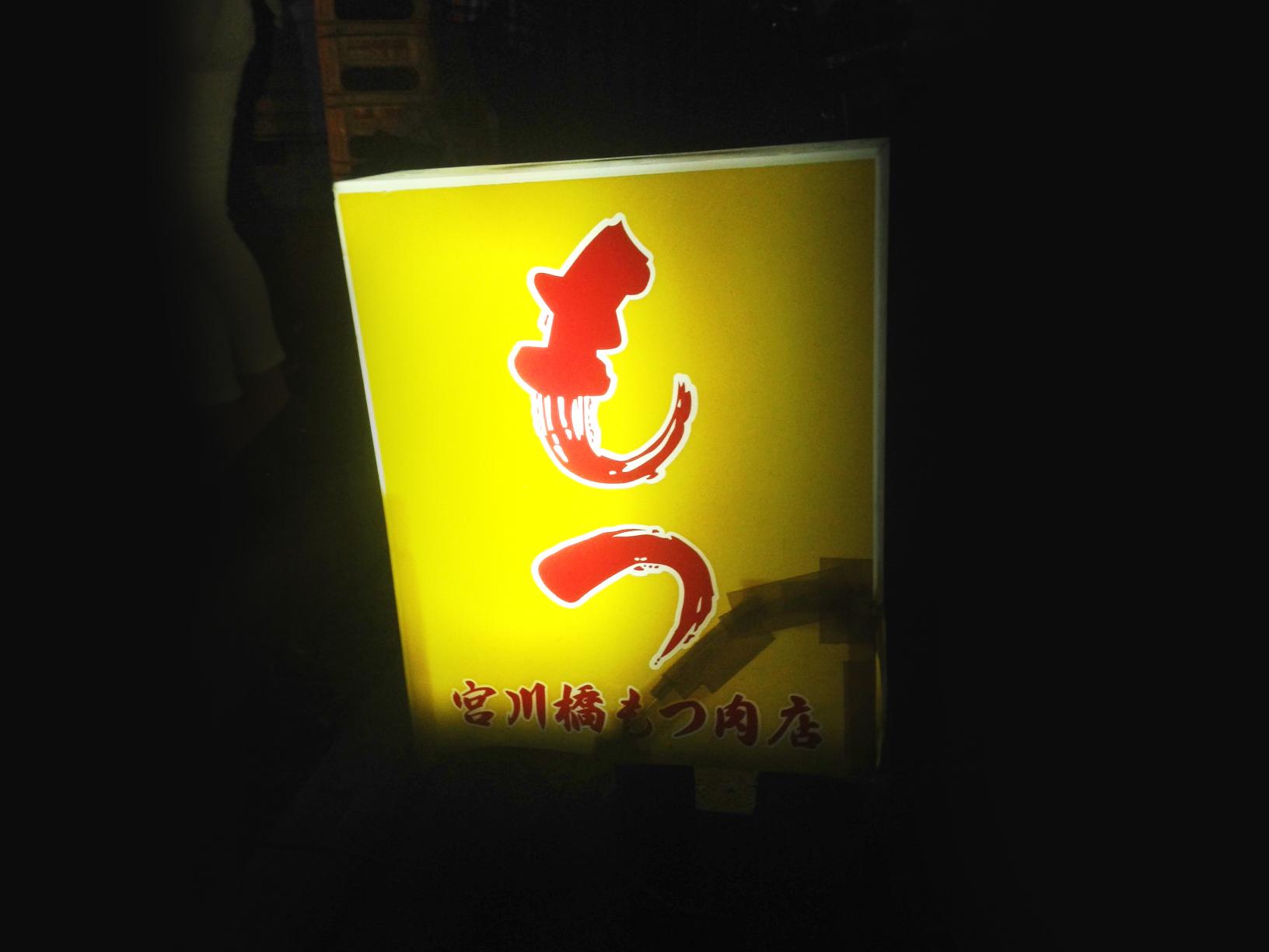 宮川橋もつ肉店看板